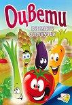 Оцвети: Веселите зеленчуци -