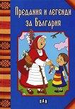Предания и легенди за България - книга