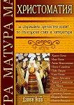 Христоматия за държавен зрелостен изпит по български език и литература - учебник