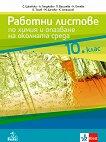 Работни листове по химия и опазване на околната среда за 10. клас - книга
