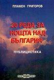 20 реда за нощта над България -