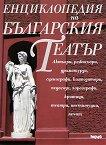 Енциклопедия на българския театър - книга