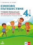 Езиково пътешествие. Учебно помагало по български език за избираемите учебни часове за 4. клас - речник