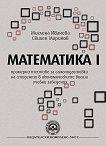 Математика - част 1 -