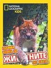National Geographic Kids: Голяма книга за животните по света -
