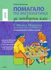 Помагало по математика за 4. клас - за ИУЧ : Математическите пътешествия на Мечо и Медунка по света - Румяна Атанасова -