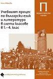 Учебният процес по български език и литература в слети класове в 1. - 4. клас - помагало