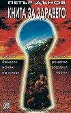 Книга за здравето - Петър Дънов -