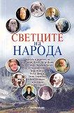 Светците на народа - книга