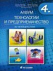 Албум по технологии и предприемачество за 4. клас + материали - книга за учителя