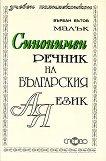 Малък синонимен речник на българския език - Върбан Вътов - речник