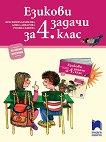 Езикови задачи за 4. клас - Красимира Брайкова, Донка Диварова, Росица Цанева - табло