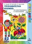 Приятели: Познавателна книжка по конструиране и технологии за 2. подготвителна група на детската градина - Николай Цанев, Меглена Костова, Невена Христова -