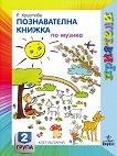 Приятели: Познавателна книжка по музика за 2. подготвителна група на детската градина - Росица Христова -