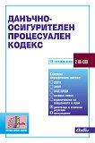 Данъчно-осигурителен процесуален кодекс 2020 - книга