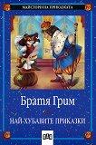 Братя Грим: Най-хубавите приказки - Братя Грим - книга