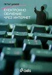Електронно обучение чрез интернет - Петър Димов - книга