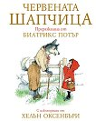 Червената шапчица - Биатрикс Потър -