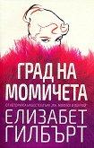 Град на момичета - Елизабет Гилбърт - книга