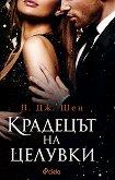 Крадецът на целувки - Л. Дж. Шен -
