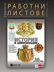 Комплект работни листове по история и цивилизации за 10. клас - атлас