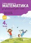 Учебно помагало по математика за избираемите учебни часове за 4. клас - Минка Кирилова, Любка Алексиева -