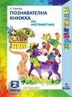 Приятели: Познавателна книжка по математика за 2. подготвителна група на детската градина - Катя Гетова -