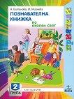 Приятели: Познавателна книжка по околен свят за 2. подготвителна група на детската градина - помагало
