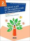 Помагало по български език и литература за 2. клас - Нели Иванова, Румяна Нешкова - учебник