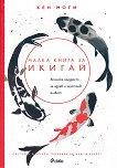 Малка книга за икигай - Кен Моги -