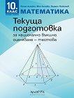 Тестове за текуща подготовка по математика за национално външно оценяване за 10. клас - книга за учителя
