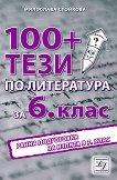 100+ тези за изпита по литература в 6. клас - Милослава Стойкова - книга за учителя