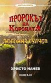 Пророкът на короната: Любомир Лулчев - книга 3 - Христо Нанев -
