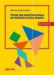 Теми по математика за извънкласна работа за 5., 6. и 7. клас - книга за учителя