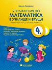 Упражнения по математика в училище и вкъщи за 4. клас - Цанка Лазарова -
