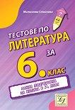 Тестове по литература за 6. клас. Ранна подготовка за изпита в 7. клас - Милослава Стойкова -