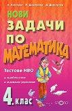 Нови задачи по математика за 4. клас - Ани Николова Ангелова, Николина Димитрова Георгиева, Димитринка Петрова Димитрова -