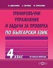 Тренировъчни упражнения и задачи за проверка по български език за 4. клас -