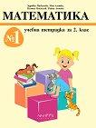Учебна тетрадка №1 по математика за 2. клас - Здравка Паскалева, Мая Алашка, Пламен Паскалев, Райна Алашка -