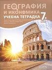 Учебна тетрадка по география и икономика за 7. клас - атлас
