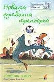 Приключенията на госпожица Шарлот: Новата футболна треньорка - Доминик Демерс -