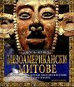 Мезоамерикански митове - Анита Ганери -