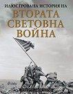 Илюстрована история на Втората световна война - Джон Уолтън, Оуен Буут - книга