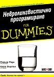 Невролингвистично програмиране For Dummies - Кейт Бъртън, Ромила Реди -