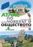 Атлас по човекът и обществото за 4. клас - Румен Пенин, Георги Якимов -