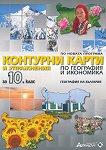 Контурни карти и упражнения по география и икономика за 10. клас - Валентина Стоянова -