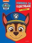 Книжка за оцветяване и маска: Пес патрул + стикери - детска книга