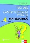 Тестове и самостоятелни работи по математика за 4. клас - Мария Темникова, Мариана Богданова - помагало