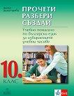 Прочети, разбери, създай. Учебно помагало по български език за избираемите учебни часове за 10. клас - Димка Димитрова -