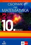 Сборник по математика за 10. клас - Галя Кожухарова, Иванка Марашева, Петър Недевски, Ю. Цветков - учебна тетрадка